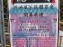 20130331 坪洲風火院體育會開幕典禮